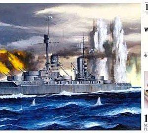 Aoshima WWI German Battleship König 43707