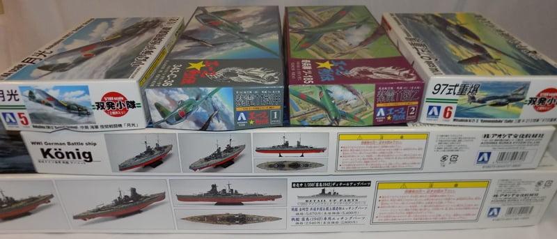 Aoshima Model Kits now Available at Sunward HobbiesAoshima Model Kits now Available at Sunward Hobbies