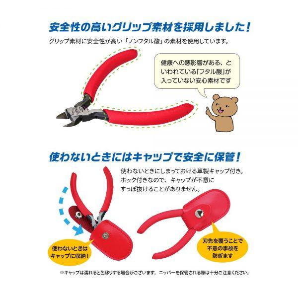 GodHand Tools Kids Nipper EX Sprue Cutters GH-KPN-95