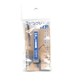 GodHand Spin Blade Chisel Bit 2.4mm GH-SB-24