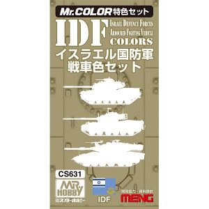 Mr Color IDF AFV Color Set CS631