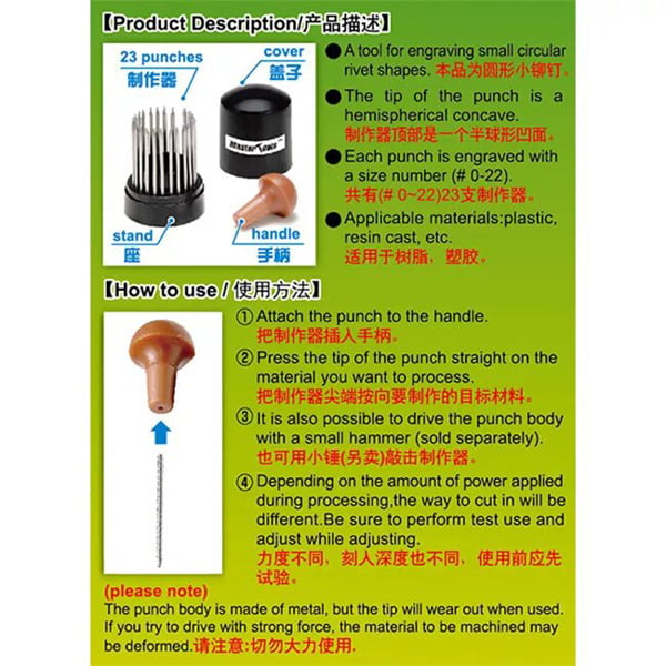 Master Tools HG Micro Rivet Punch Set of 23 08020